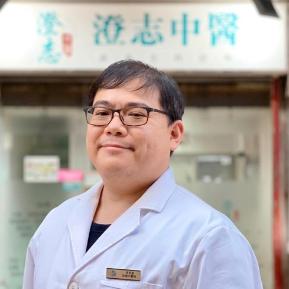 周韋遜中醫師