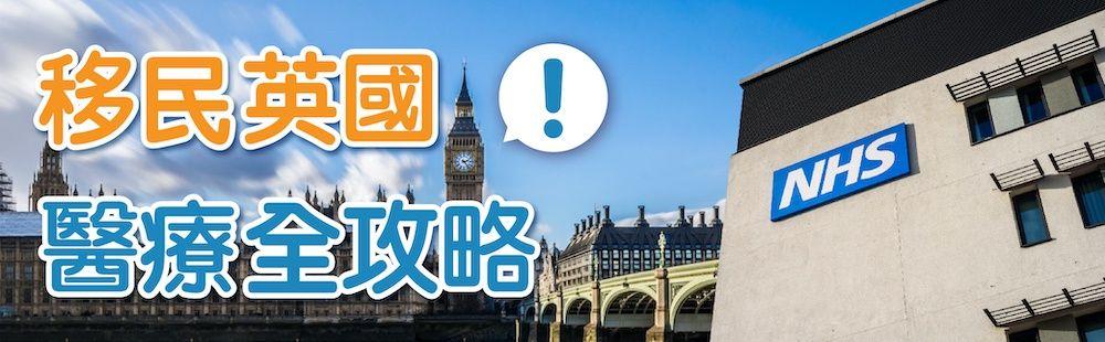 移民醫療全攻略頁面- banner