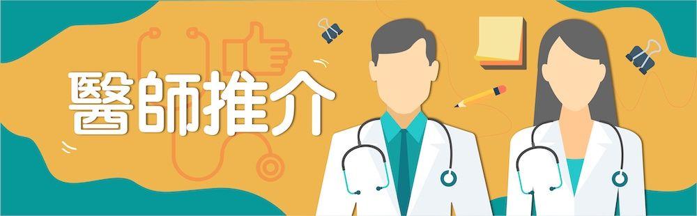 醫師推介 - 首頁banner