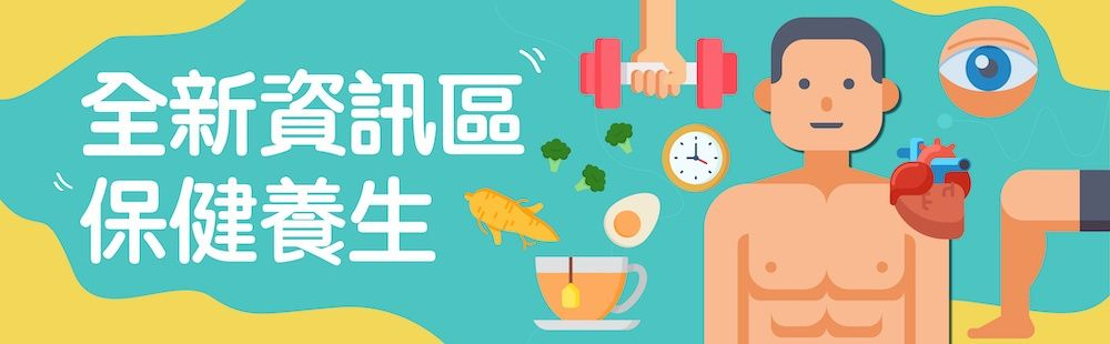 H5APP Banner - 全新保養養生